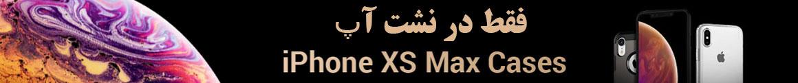 قاب گوشی آیفون xs max